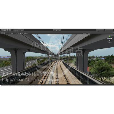 虚拟现实内容提供,VR轨道交通教学软件,北京华锐视点