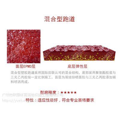 混合型塑胶跑道 南昌塑胶跑道材料厂家