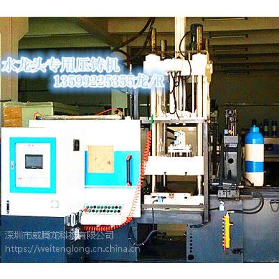 威腾龙YZ-004环保、智能全自动卫浴压铸机、洁具专用压铸机