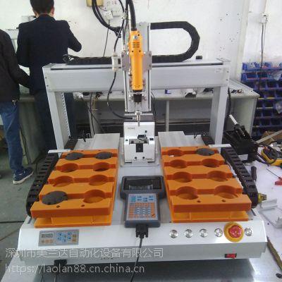美兰达螺丝自动装配机,可调式自动螺丝机,螺丝机设备