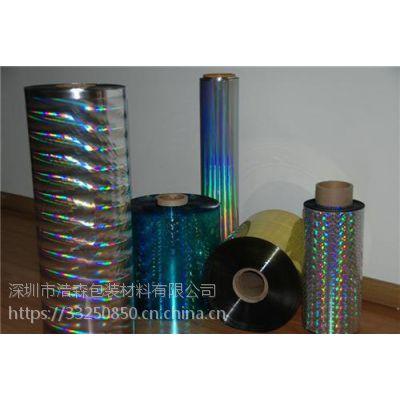光明转移包装膜|浩森包装材料|转移包装膜价格