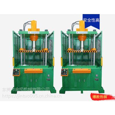 四柱油压机东莞油压机金拓机械油压机KTQ