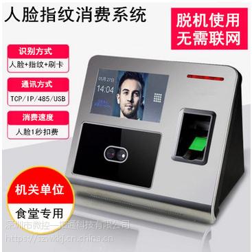 人脸指纹消费机食堂刷脸就餐机云消费订餐系统