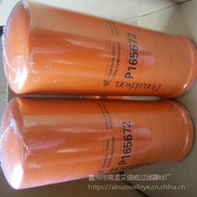【艾诺威】厂家供应Donaldson/唐纳森液压滤芯 P165672