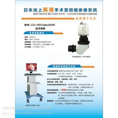 手术显微镜高清影像系统,手术显微镜高清录像示教系统