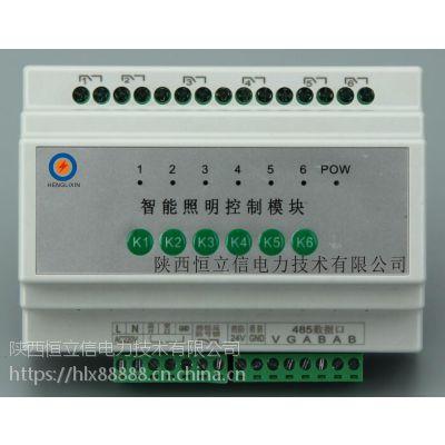 供应 A1MLC1348智能照明控制模块上图型号