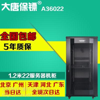 大唐保镖A36022大唐加厚 机柜1.2米 服务器机柜 22u 19英寸机柜