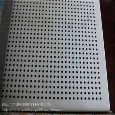 铝合金穿孔吸音板 铝蜂窝吸音板规格