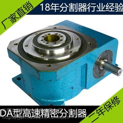 包装机械专用凸轮分割器分度盘间70DA分度盘18年研发二年保修