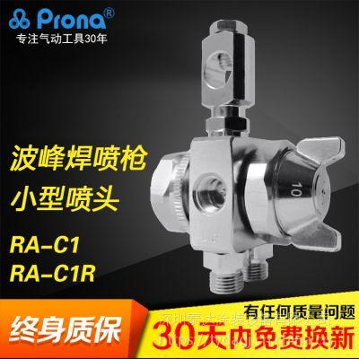 台湾宝丽简易型高压自动喷枪RA-C1 高雾化油漆喷枪 简易型小喷头