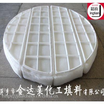 塑料PP RPP丝网除沫器 聚丙烯丝网除沫器 萍乡金达莱高效型沫雾器