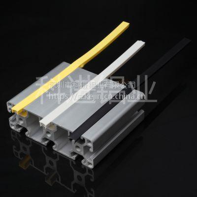 供应防尘封条、塑料 硬胶条、铝型材装饰盖条、铝型材配件