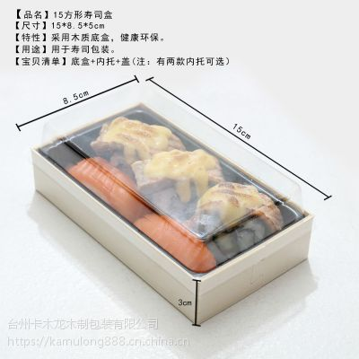天然木材 日式便当盒批发 F150 一次性寿司盒高档日式军舰外卖盒 小鱼丸盒子