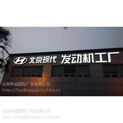 北京通州宋庄南马庄 户外立体字 楼顶立体字 13716917954 机加工