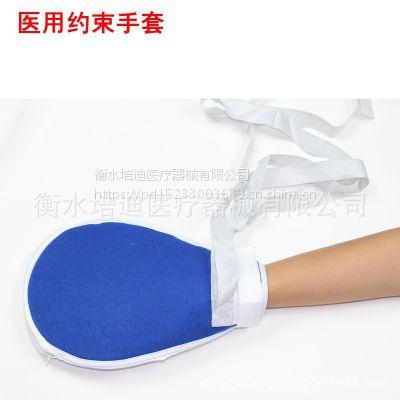 培迪厂家成人约束手套医用 老人约束手套 透气 病人约束手套