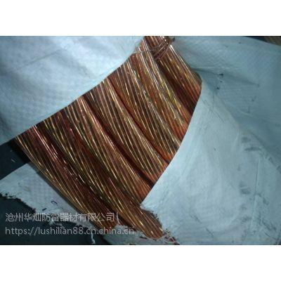 陕西西安华灿铜包钢绞线厂家生产华灿铜包钢绞线
