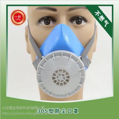 泰安厂家特价销售一护305型自吸过滤式防尘口罩有效防护粉尘雾霾等颗粒物头戴牢固稳定静电吸附过滤效率高