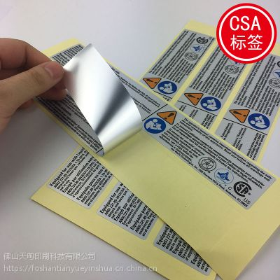 CSA不干胶标签印刷 哑银标签通过CSA认证标签 天粤印刷定制