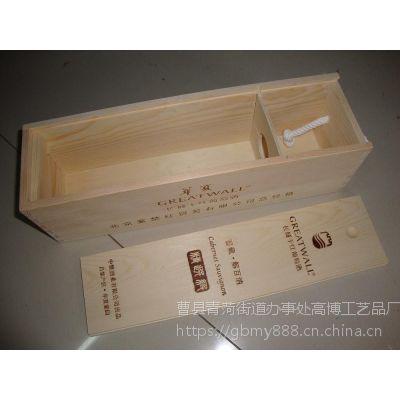 酒盒包装高博木酒盒单支双支六只装酒盒子松木实木抽拉盖