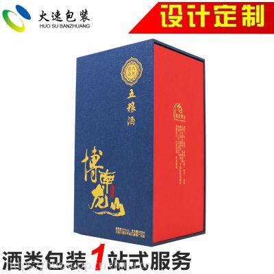火速 高档酒盒 纸质白酒包装 包装盒设计