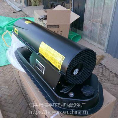 海宇燃油暖风机 自动控温 升温快节能