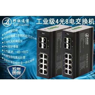 冗余环网千兆4光8电工业以太网交换机