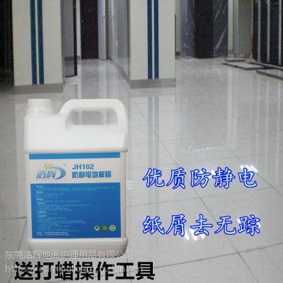 上海优质防滑防尘防静电蜡水专用蜡洁辉地板蜡厂家导电液体蜡