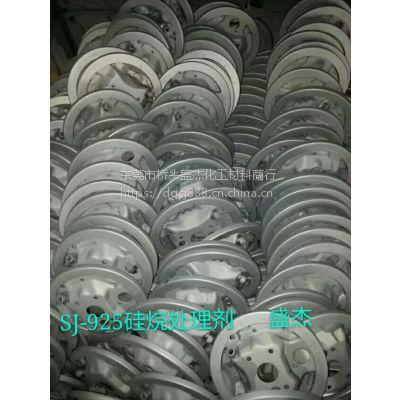 供应环保型SJ-925硅烷处理剂