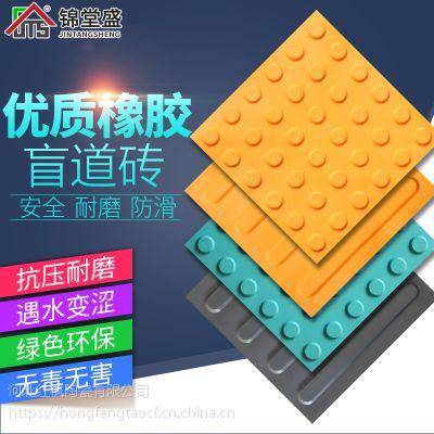 红枫陶瓷300橡胶盲道砖防滑耐磨抗冻橡胶盲道砖厂家