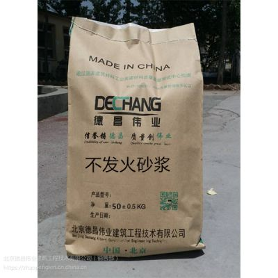 不发火水泥砂浆冲击不起火星砂浆北京厂供