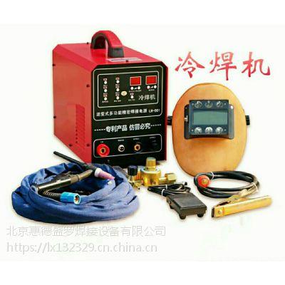 供应北京惠德激光冷焊机LH-001型,能焊机不锈钢,生铁,铸件,修补砂眼不变形变色的焊机