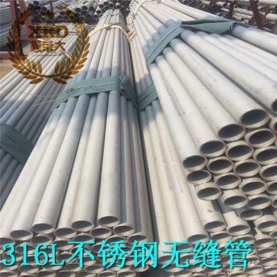 316L不锈钢管 佛山厂家直供深圳316L材质不锈钢管及管道配件