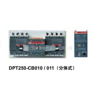 ABB双电源转换开关DPT250- CB010 CB011