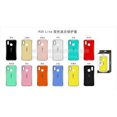 供应iFacemall华为P20Lite防摔保护壳 小蛮腰手机壳