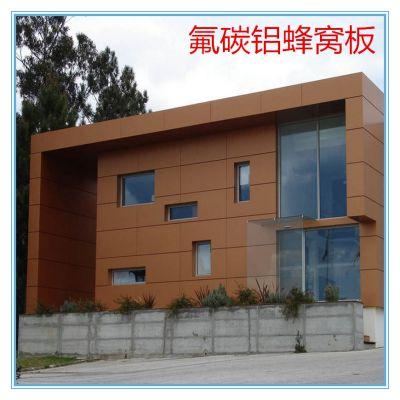 铝合金蜂窝板定制 经济实用 耐用期长 写字楼幕墙安装铝蜂窝板