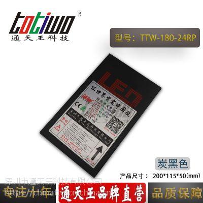通天王 24V7.5A(180W)炭黑色户外防雨招牌门头发光字开关电源