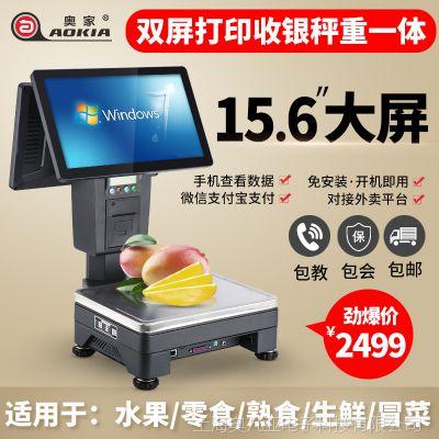 奥家A8000触摸屏收银机一体机收款机双屏收银一体秤水果店收银秤