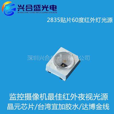 0.2W LED SMD贴片2835凸头红外灯珠940红外发射管 兴合盛厂家
