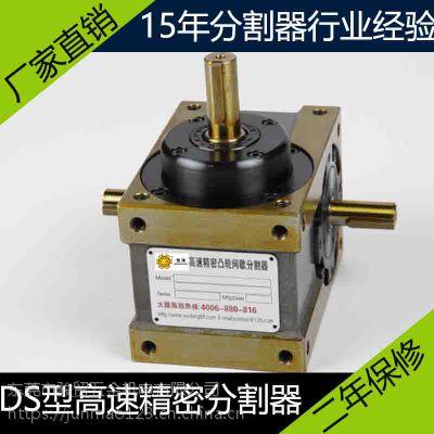 厂家直销180DS-18-270间歇凸轮分割器德士分度器18年研发包邮