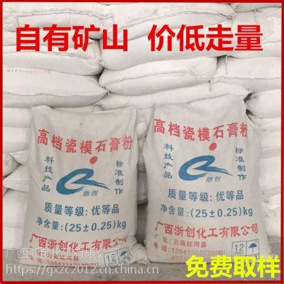 广西高强石膏粉模具石膏粉 广西石膏粉厂家