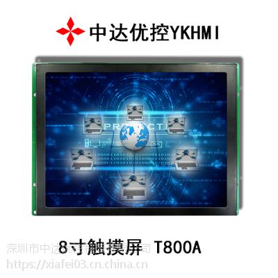 中达优控8寸触摸屏 嵌入式组态屏T800A 技术支持