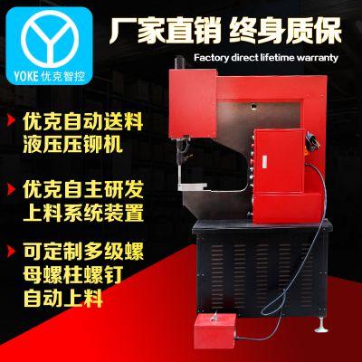 优克液压压铆机螺母螺杆螺钉自动送料旋铆机精密油压铆钉机6吨