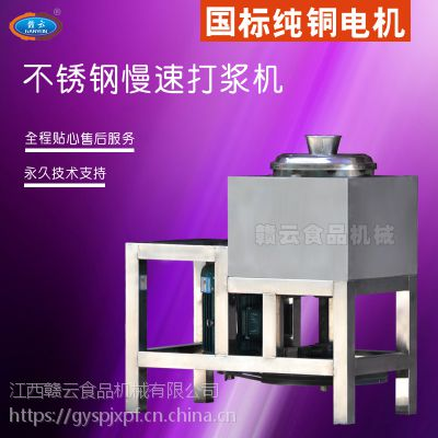 潮汕牛肉丸打浆Q弹有嚼劲的机器慢速打浆机
