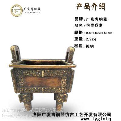 司母戊鼎 摆件 仿古青铜器 工艺品 公司开业礼品 客厅装饰