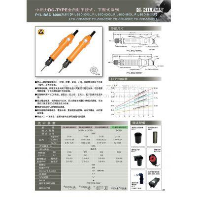 奇力速KILEWS P1L-BSD-8000L KILEWS电动起子 奇力速电动螺丝刀