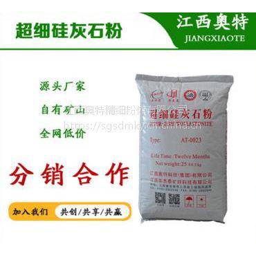 奥特集团厂家直销铁含量低 超细硅灰石粉 涂料专用 600目硅灰石