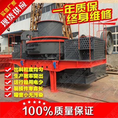 厂家长期供应新型制砂机 打砂整形花岗岩立轴冲击式制砂机