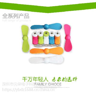 深圳市专业生产便携式迷你风扇厂家不同手机接口,2合1接口
