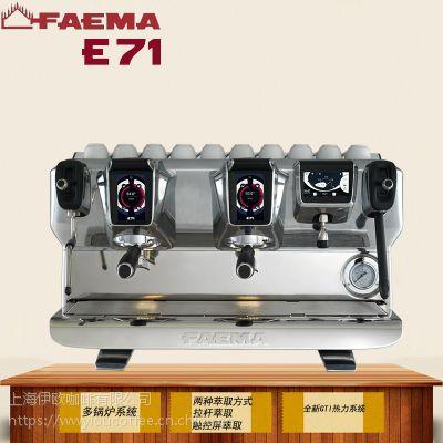 faema咖啡机 e71意式商用电控半自动咖啡机进口 多锅炉PID温