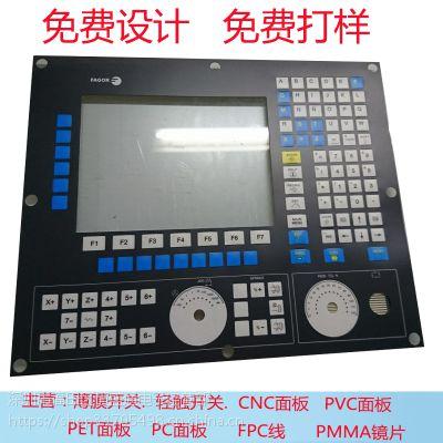 现货维修FAGOR法格按键面膜8055.8040.80551.8035CNC面板薄膜开关